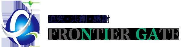 株式会社FRONTIER GATE